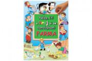 Kniha Nalep, čti a hraj si se samolepkami Farma